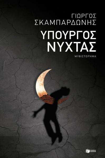 Υπουργός νύχτας (e-book / epub)