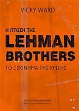 Η πτώση της Lehman Brothers, το ξεκίνημα της κρίσης