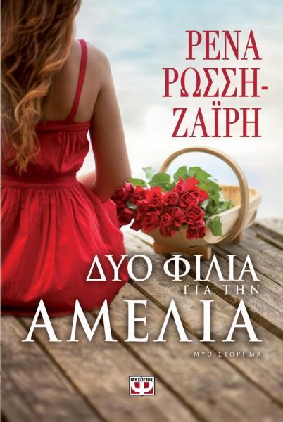 Δύο Φιλιά για την Αμέλια