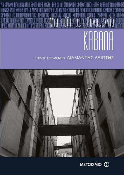 Καβάλα: Μια πόλη στη λογοτεχνία (e-book)