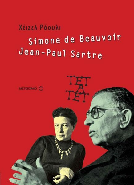 Simone de Beauvoir, Jean-Paul Sartre. (e-book)