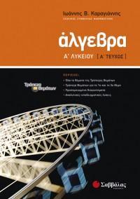 Άλγεβρα Α΄ Λυκείου (α' τεύχος) - Καραγιάννης, Ιωάννης Β. - ISBN 9789604933082
