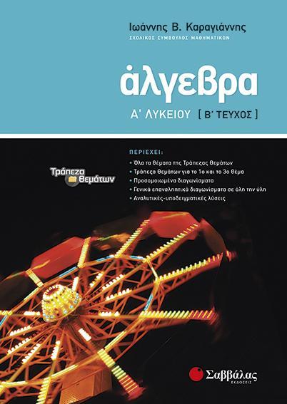 Άλγεβρα Α' Λυκείου β' τεύχος - Καραγιάννης, Ιωάννης Β. - ISBN 9789604933181