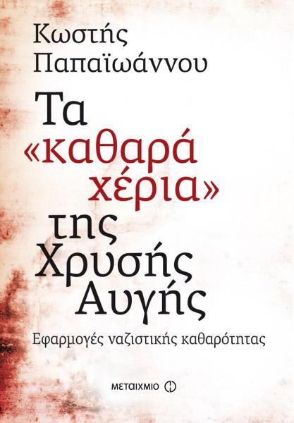 Τα καθαρά χέρια της Χρυσής Αυγής: Εφαρμογές ναζιστικής καθαρότητας (ebook/e-pub)